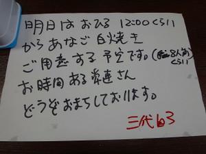 Sdsc07212