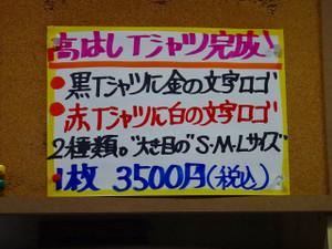 Sdsc04308