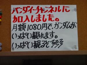 Sdsc06654