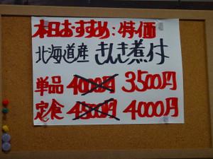 Sdsc00270