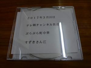 Sdsc03639